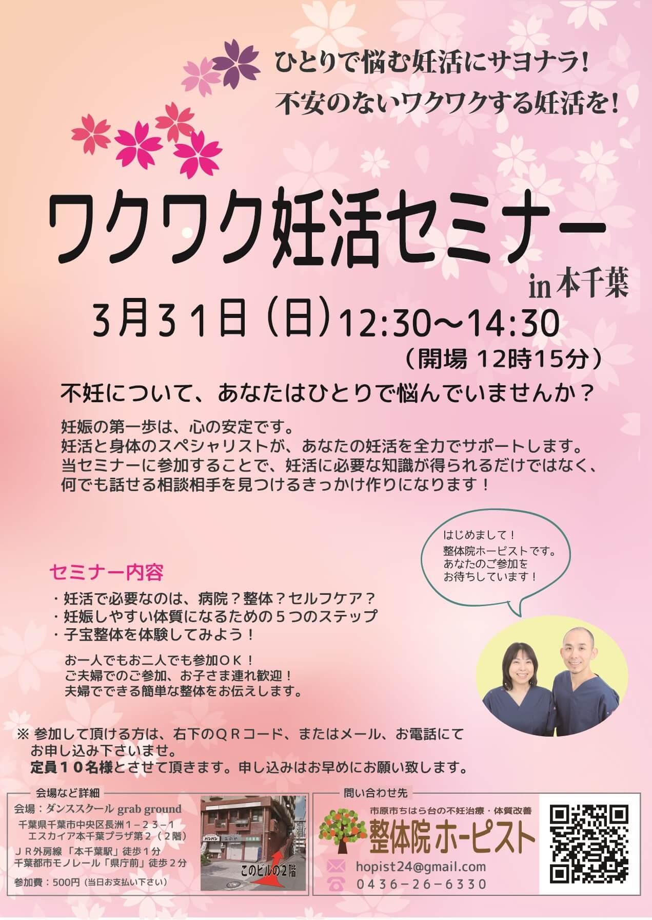 3月31日(日)『ワクワク妊活セミナーin本千葉』開催します!