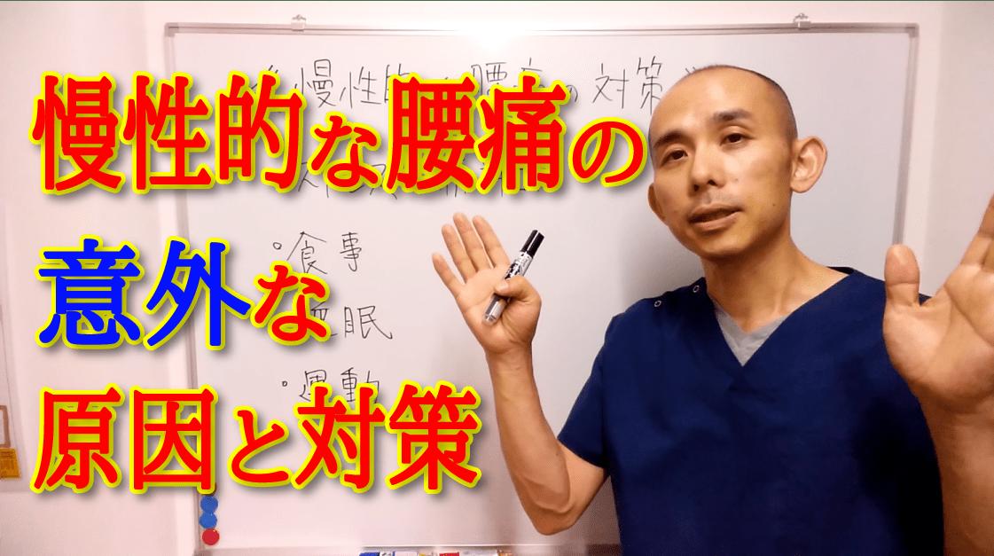 慢性腰痛の意外な原因と対策
