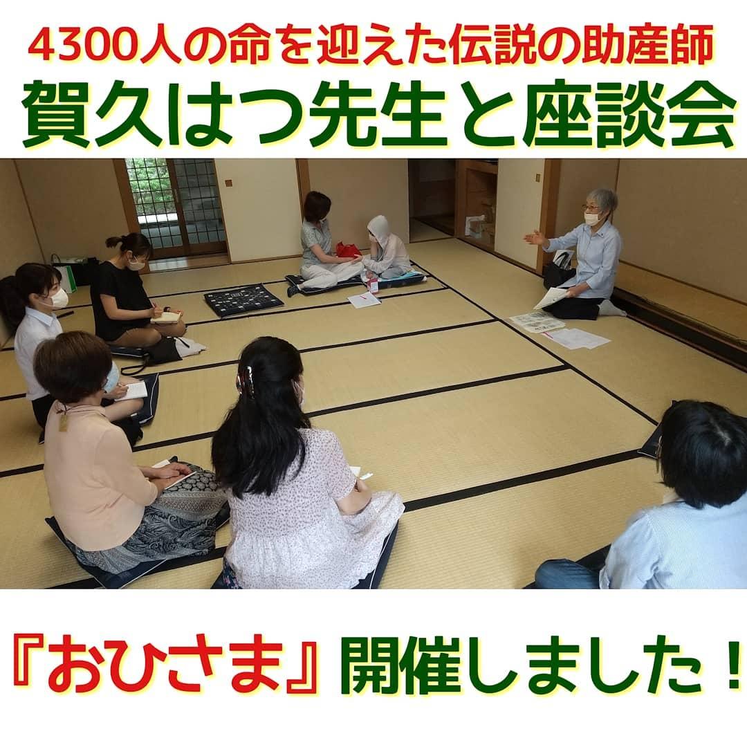 4300人の命を迎えた伝説の助産師・賀久はつ先生との座談会『おひさま』開催しました/市原市ちはら台/整体院ホーピスト